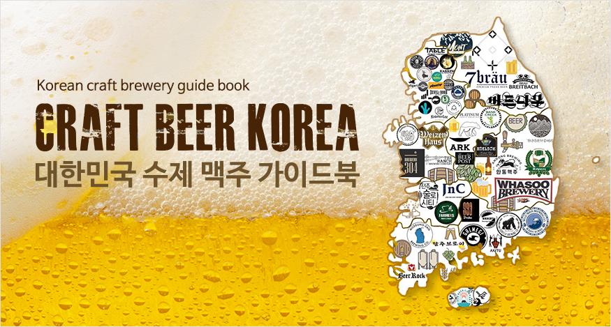 비어포스트, 대한민국 로컬 브루어리 가이드북 크래프트 비어 코리아 출간 이미지
